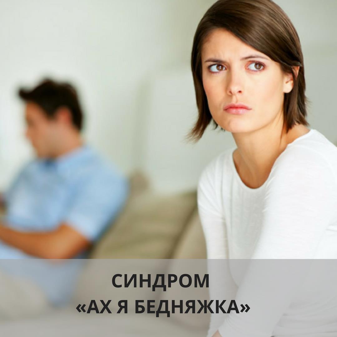 Синдром «Ах я бедняжка»