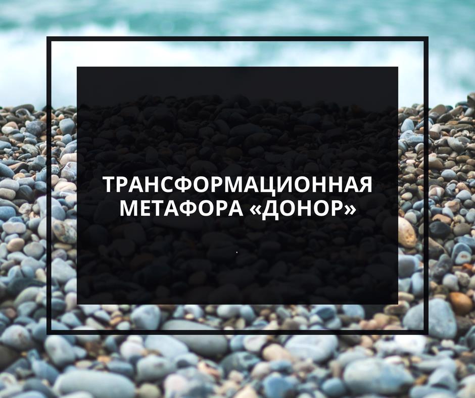 Трансформационная метафора «Донор»